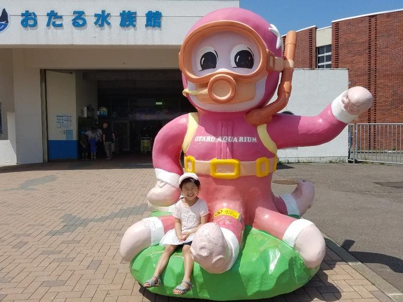 子どもの将来の夢~小樽水族館へ