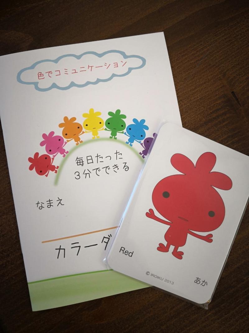 【お客様の声】色育講座@旭川~もっと我が子が大好きになる方法