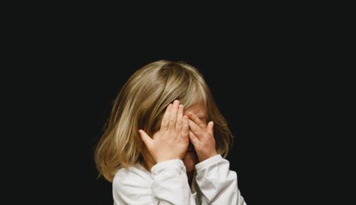 子育てを苦しくする幼少期のトラウマ5つの例